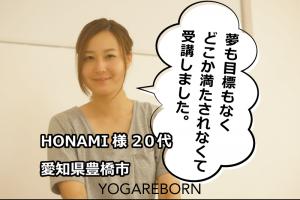 ヨガリボーン,HONAMI2018.30