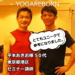 平本あきお様-ヨガリボーン-YOGAFEST-VOICE-2018
