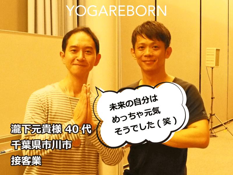 瀧下元貴様-ヨガリボーン-YOGAFEST-VOICE-2018