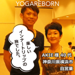 AKIE様-ヨガリボーン-YOGAFEST-VOICE-2018