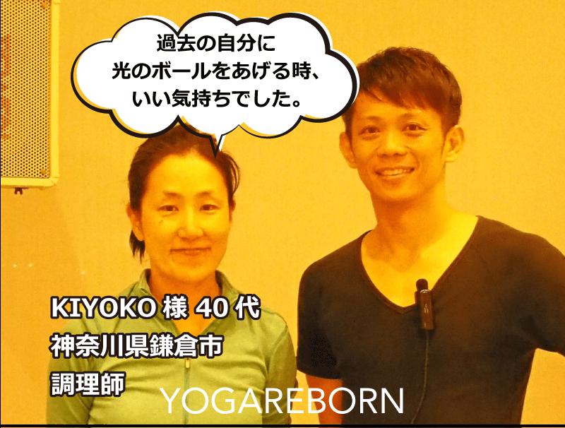 KIYOKO様-ヨガリボーン-YOGAFEST-VOICE-2018