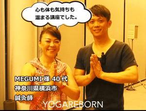 MIGUMI様-ヨガリボーン-YOGAFEST-VOICE-2018