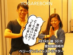 REIKO様-ヨガリボーン-YOGAFEST-VOICE-2018