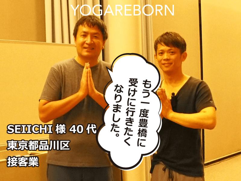 SEIICHI様-YOGAREBORN-YOGAFEST-VOICE-2018