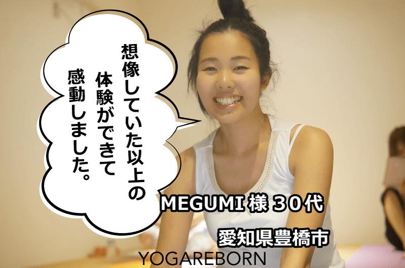 ヨガリボーン-voice-MEGUMI2018.8.30豊橋,ヨガテリア