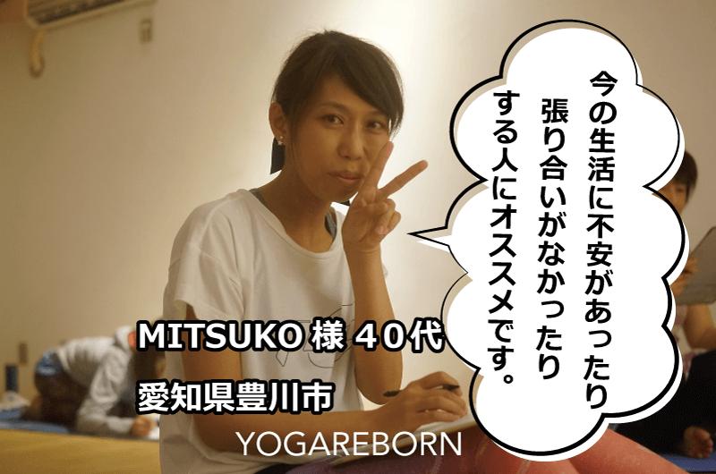ヨガリボーン,体験者の声,MITSUKO