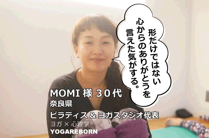 ヨガ心理学,ヨガリボーン,エンプティチェア,momi