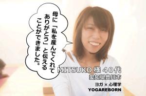 ヨガ心理学,ヨガリボーン,エンプティチェア,mitsuko