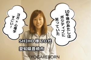 ヨガリボーン受講者の声,shiho