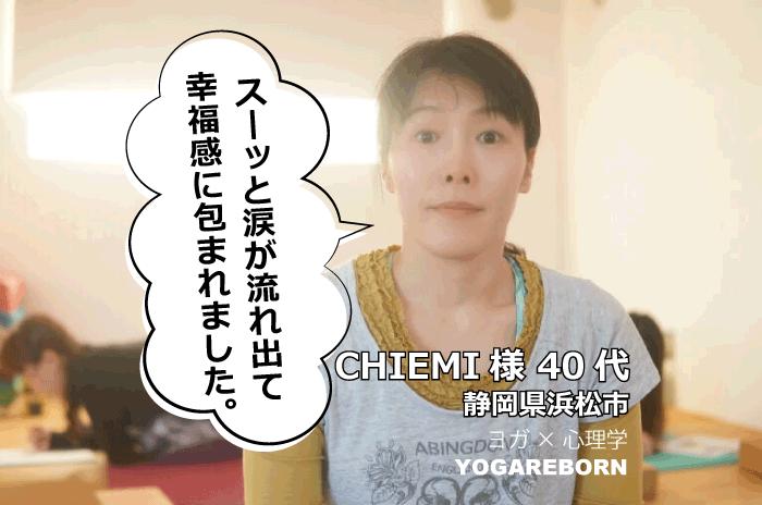 ヨガ心理学,ヨガリボーン,エンプティチェア,chiemi