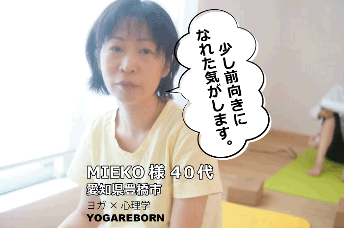 ヨガ心理学,ヨガリボーン,エンプティチェア,mieko