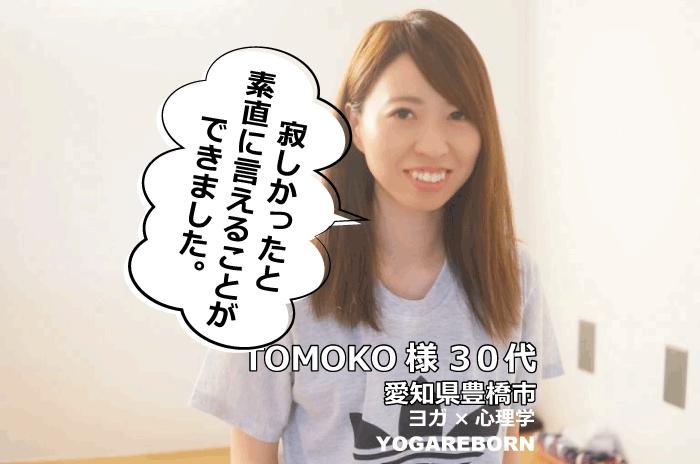 ヨガ心理学,ヨガリボーン,エンプティチェア,tomoko