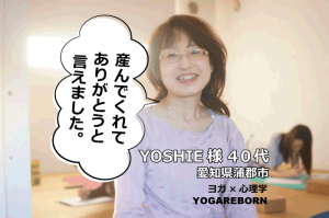 ヨガ心理学,ヨガリボーン,エンプティチェア,YOSHIE