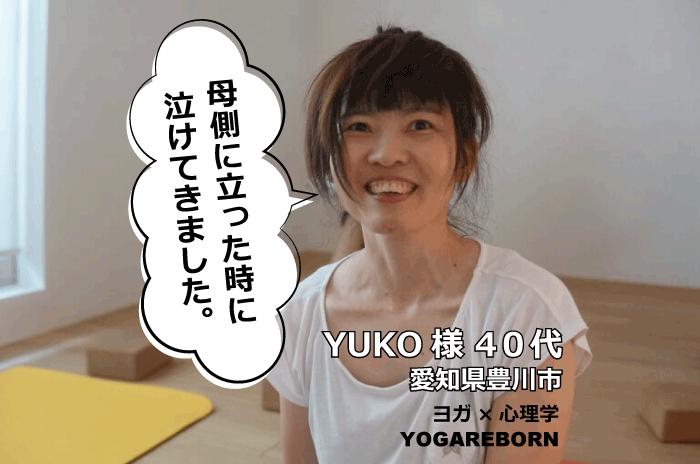 ヨガ心理学,ヨガリボーン,エンプティチェア,yuko