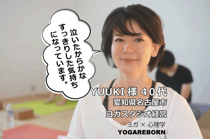 ヨガ心理学,ヨガリボーン,エンプティチェア,yuuki