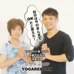 ヨガリボーン体験者の声,yasuko様