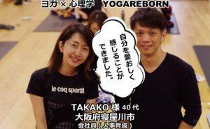 ヨガリボーン,受講者,base,takako