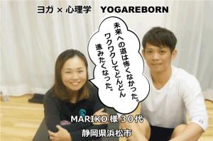 ヨガ心理学,ヨガリボーン浜松「Maitrii」mariko