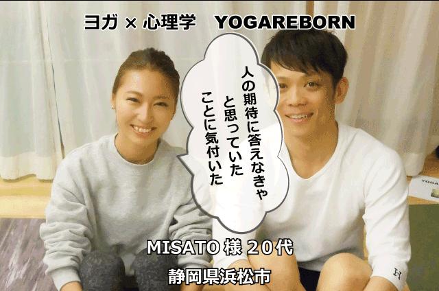 ヨガ心理学,ヨガリボーン浜松「Maitrii」misato