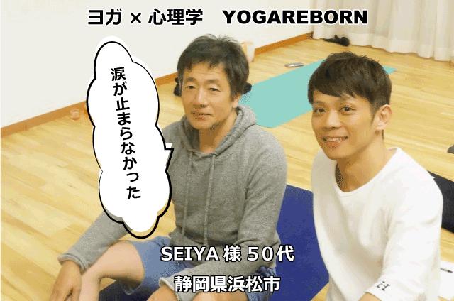 ヨガ心理学,ヨガリボーン浜松「Maitrii」seiya