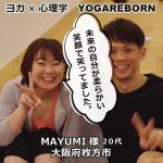 ヨガリボーン,受講者,base,mayumi
