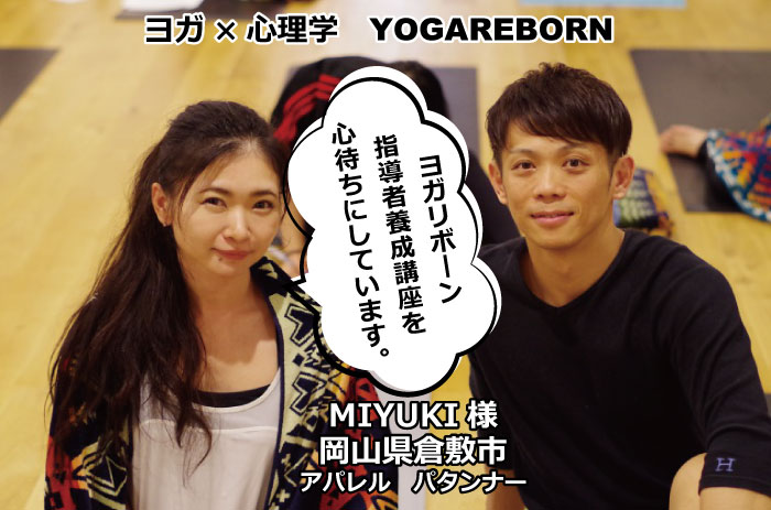 ヨガリボーン,受講者,base,miyuki
