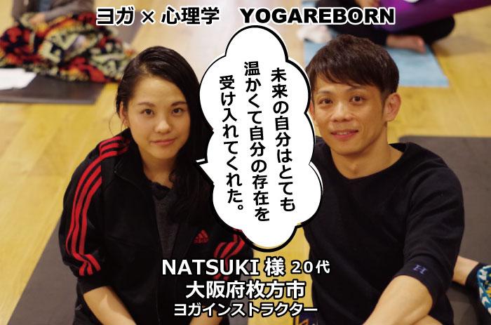 ヨガリボーン,受講者,basemi,natsuki