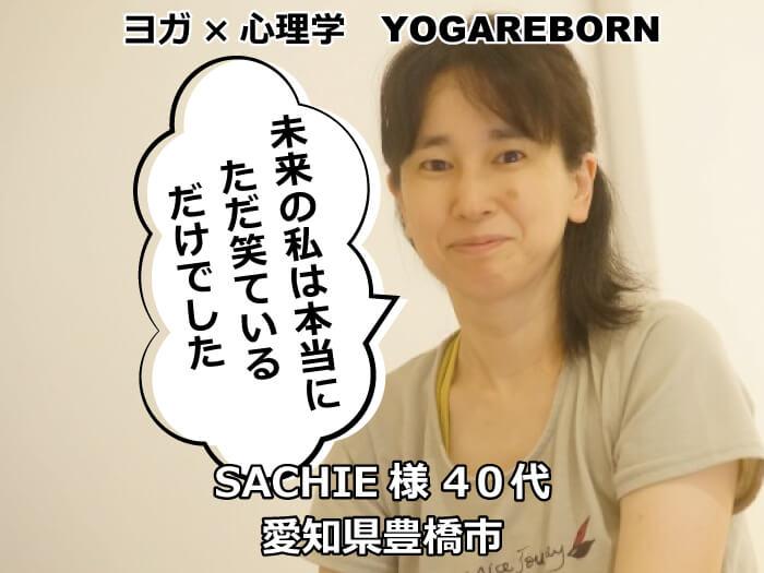 ヨガ心理学,ヨガリボーン,SACHIYO