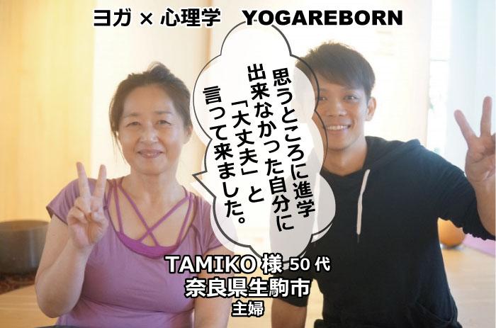 ヨガ心理学,ヨガリボーン,TAMIKO様