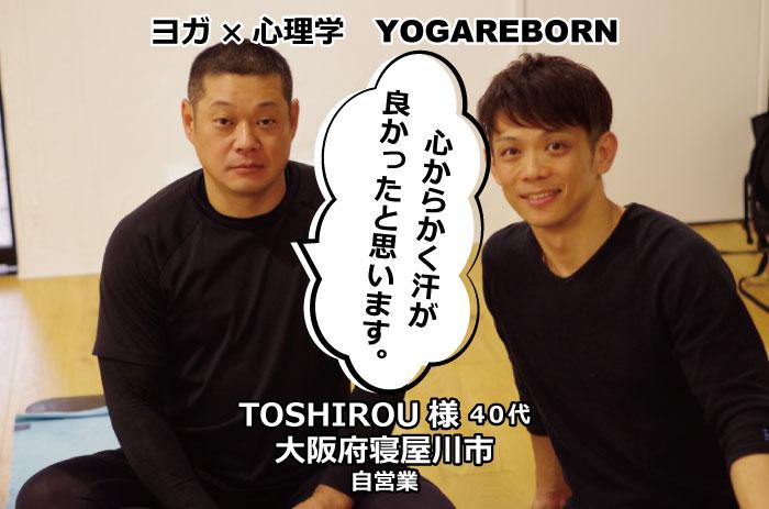 ヨガリボーン,受講者,base,toshirou