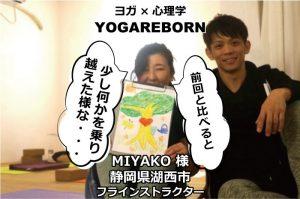yoggareborn-voice-miyako2018.11.25,ヨガリボーン