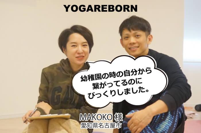 ヨガ心理学,ヨガリボーン体験者,MAKIKO