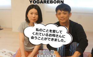 ヨガ心理学,ヨガリボーン体験者,SHIHO