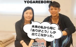 ヨガ心理学,ヨガリボーン体験者,AKIKO