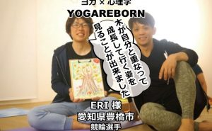 yoggareborn-voice-eri2018.11.25,ヨガリボーン