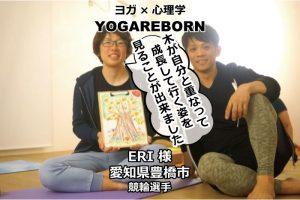 yoggareborn-voice-eri2018.11.25