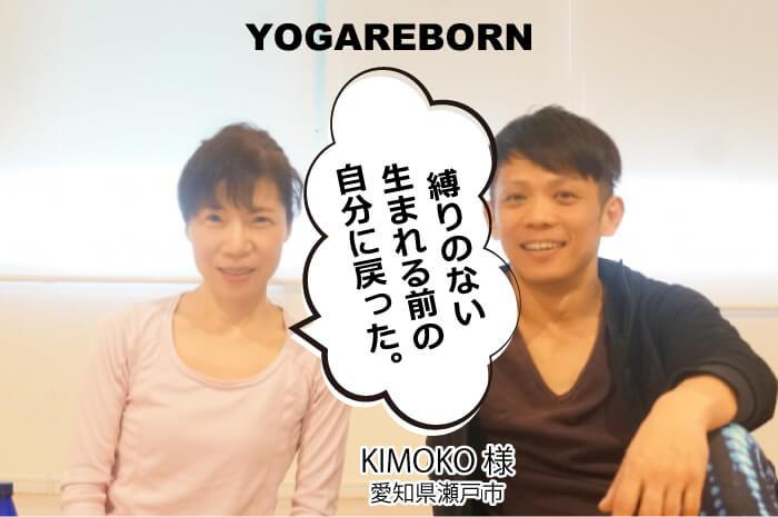 ヨガ心理学,ヨガリボーン体験者,KIMIKO