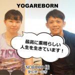 ヨガ心理学,ヨガリボーン体験者,NOBUKO