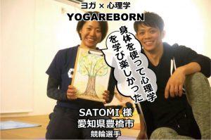 yoggareborn-voice-satomi2018.11.25,ヨガリボーン