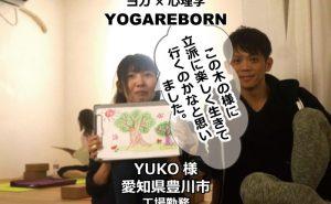 yoggareborn-voice-yuko2018.11.25,ヨガリボーン