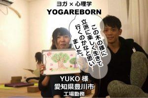 yoggareborn-voice-yuko2018.11.25