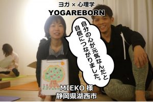 yoggareborn-voice-mieko2018.11.25,ヨガリボーン