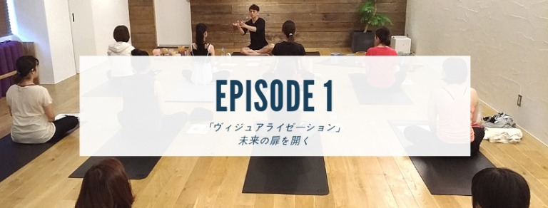 EPISODE1ヴィジュアライゼーション