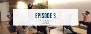 EPISODE3アートセラピー