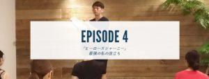 EPISODE4ヒーローズジャーニー