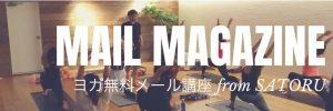 mailmagazine-banner