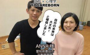 ヨガ心理学,ヨガリボーン体験者anna
