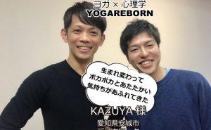 ヨガ心理学,ヨガリボーン体験者kazuya