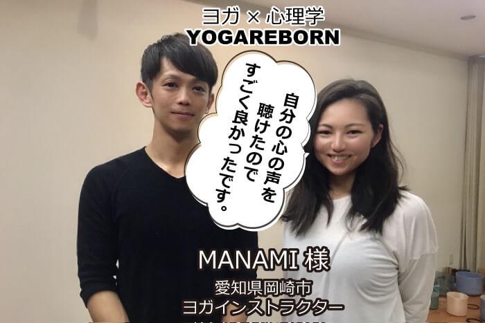 ヨガ心理学,ヨガリボーン体験者manami