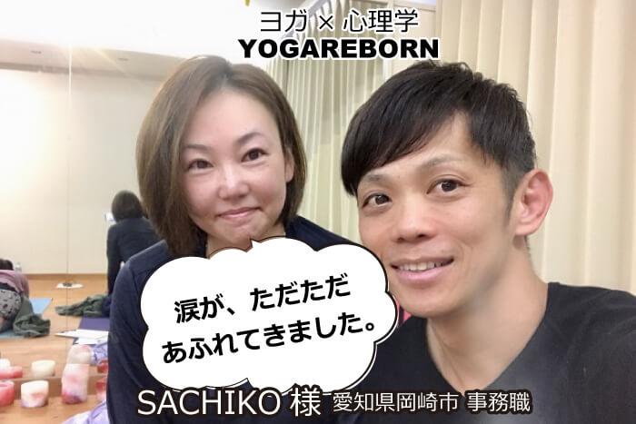 ヨガ心理学,ヨガリボーン体験者sachiko